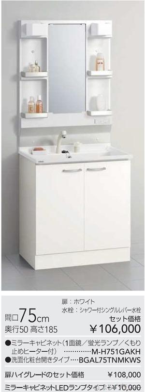クリナップ 洗面化粧台