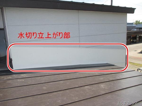 2F屋根取合い 水切り部