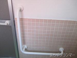 浴室に手すり設置