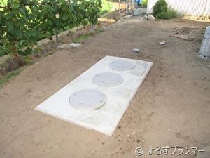 合併浄化槽 完成 コンクリート工事