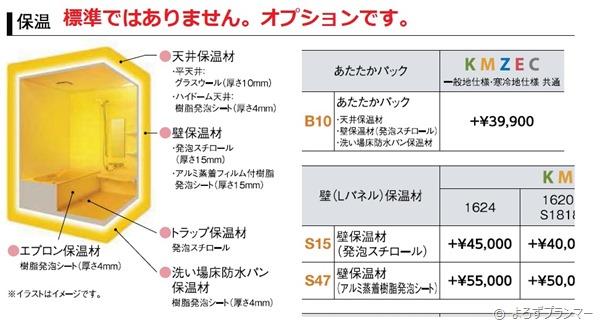ユニットバスの保温オプション