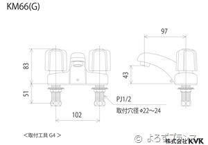 KM66 図面