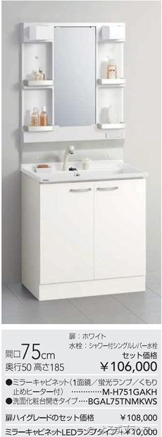 洗面化粧台 クリナップ BGAL75+M-H751